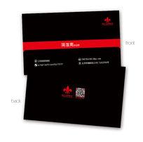 大气黑红色传统名片