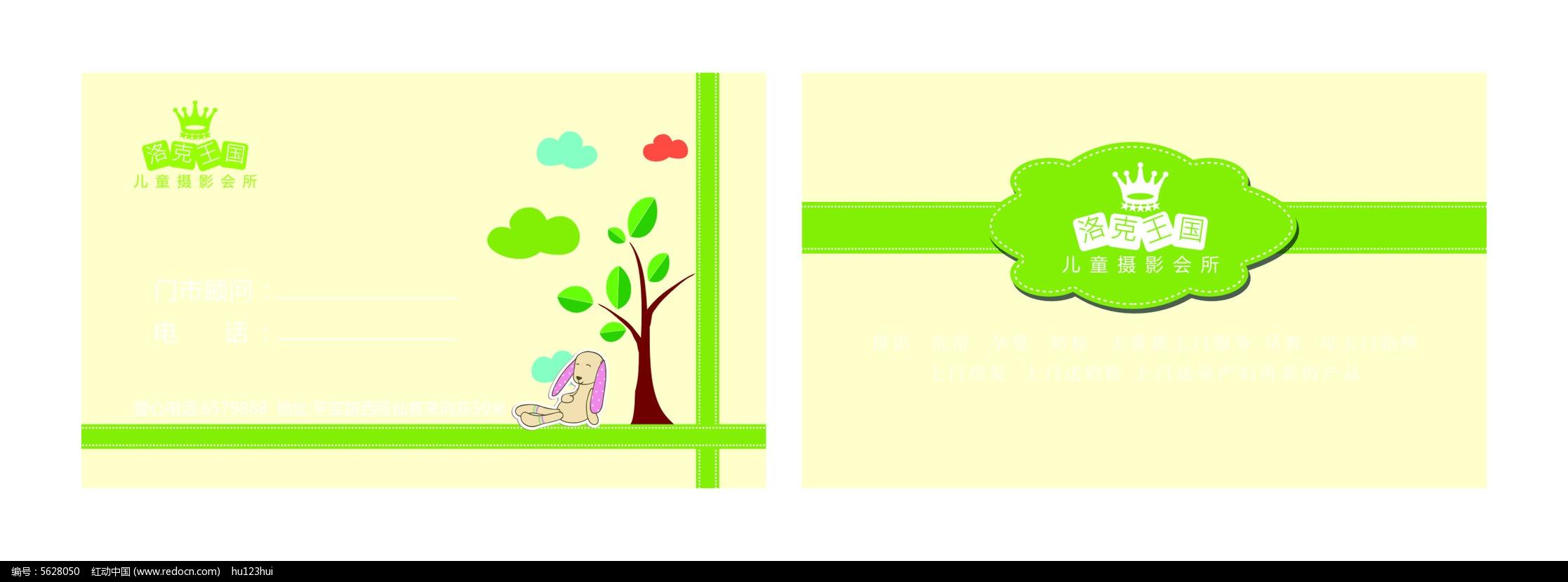 儿童摄影名片设计cdr素材下载_商业服务名片设计模板