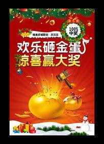 高档创意圣诞节元旦双旦砸金蛋促销海报设计