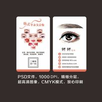 化妆师韩式纹眉美容师名片设计 PSD