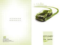简洁汽车环保封面