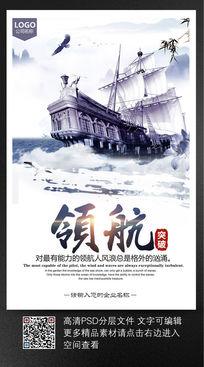 领航企业文化海报设计素材