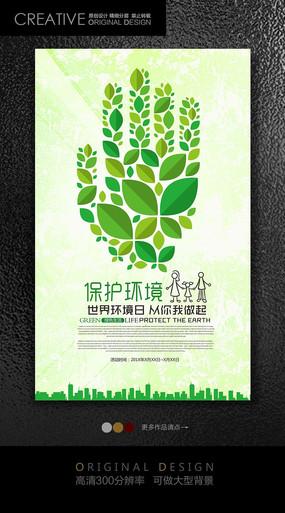 绿色环境建设创意宣传海报