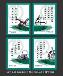 农行合规文化展板模版