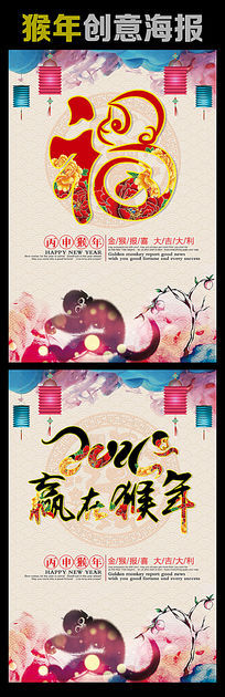 水彩风格2016猴年春节海报设计模板