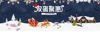 淘宝双旦聚惠banner海报