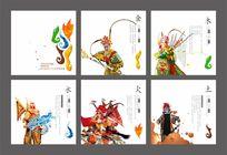 五行元素京剧国粹戏曲书籍封面