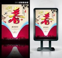 2016猴年迎新春春节宣传海报设计
