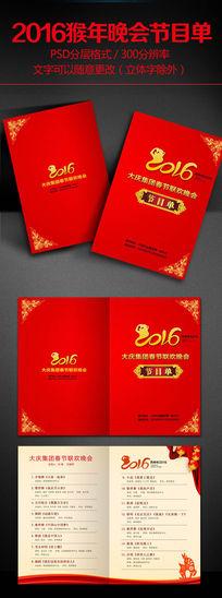 2016猴年元旦春节联欢晚会节目单