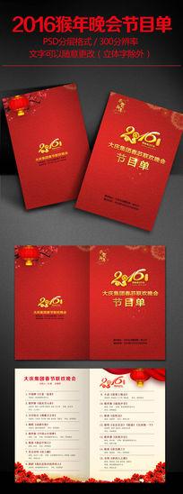2016猴年元旦春节晚会节目单PSD