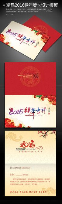 2016年猴年新年贺卡psd模板