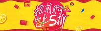5折抢购促销节日活动海报设计