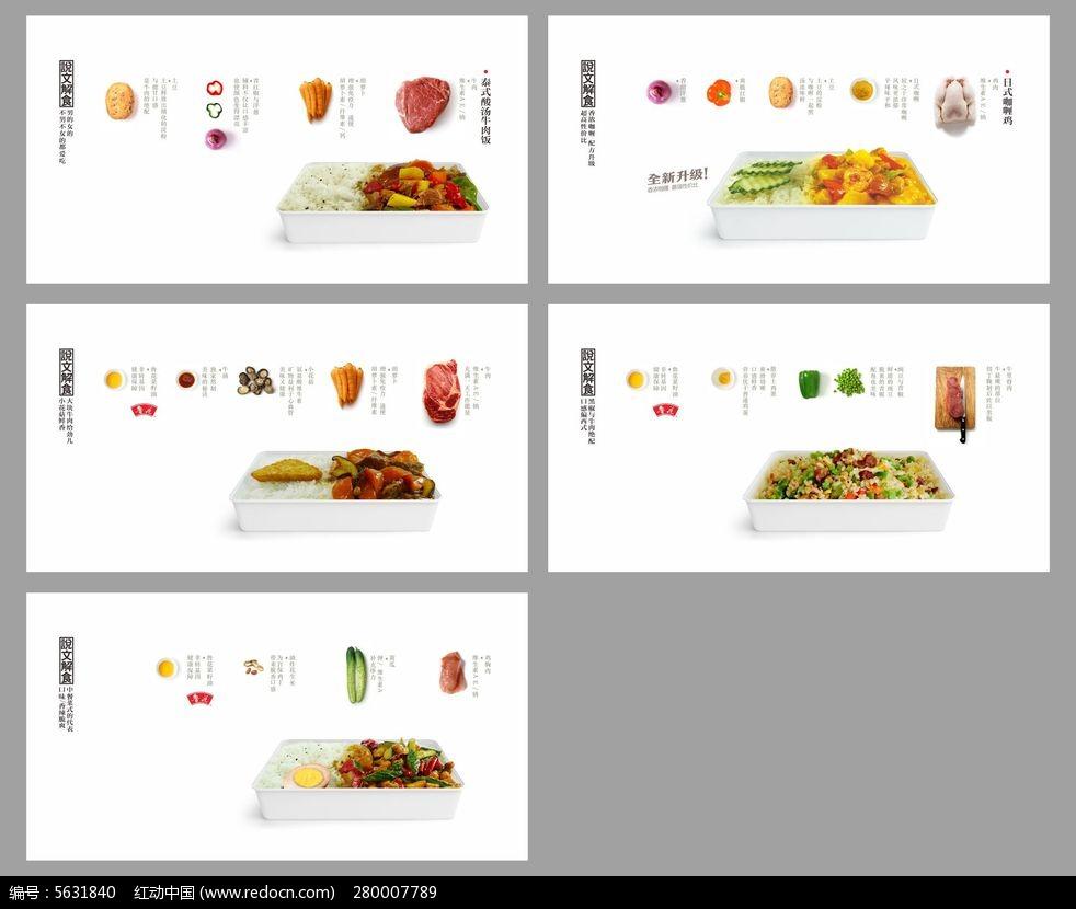 便当盒饭菜单cdr素材下载_菜单|菜谱设计图片