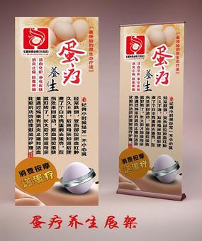 蛋疗养生馆海报展架