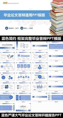 淡雅蓝简约小清新实用论文答辩ppt模板毕业论文博士论文