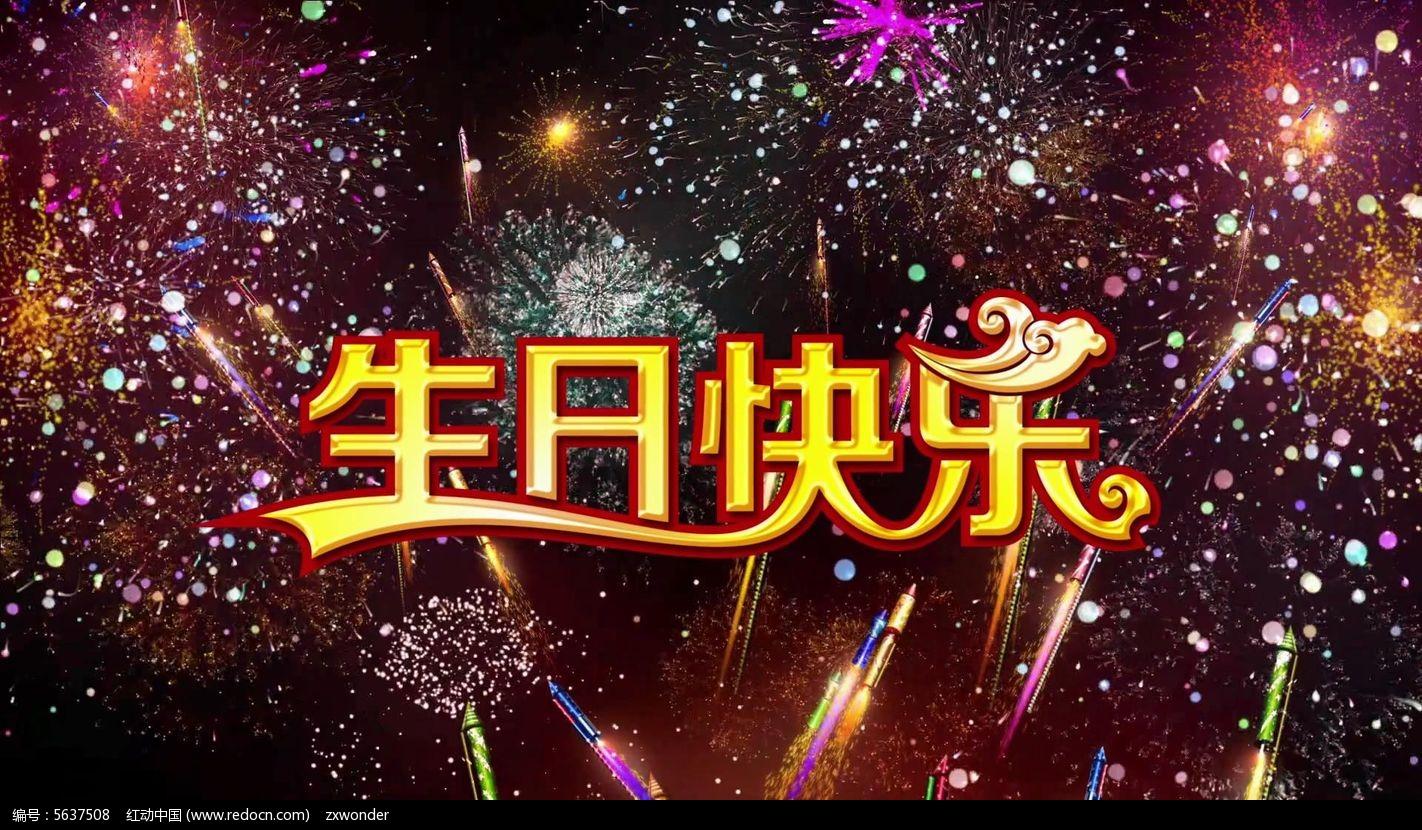 视频_大气烟火生日快乐动态背景视频