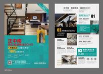 房地产商业SOHO海报