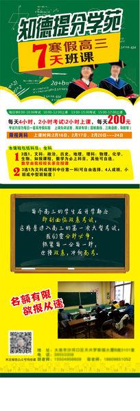 寒假高三补课招生宣传单
