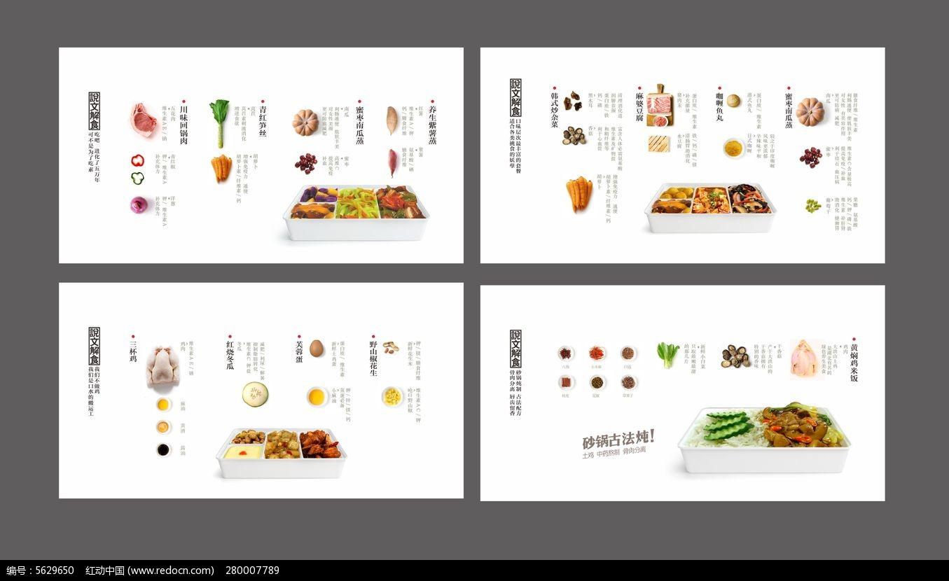 盒饭便当详情图菜单cdr素材下载_菜单|菜谱设计图片