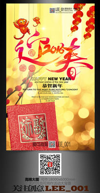 红包祝福2016猴年新春海报设计