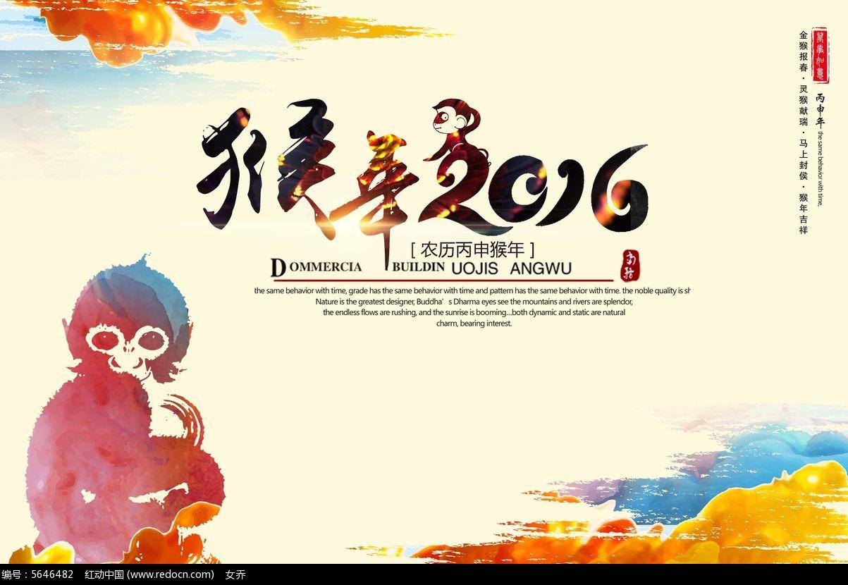 猴年春节海报图片