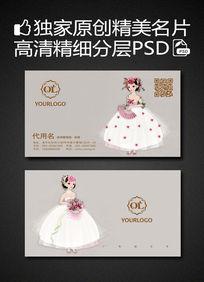 婚纱礼服服装名片
