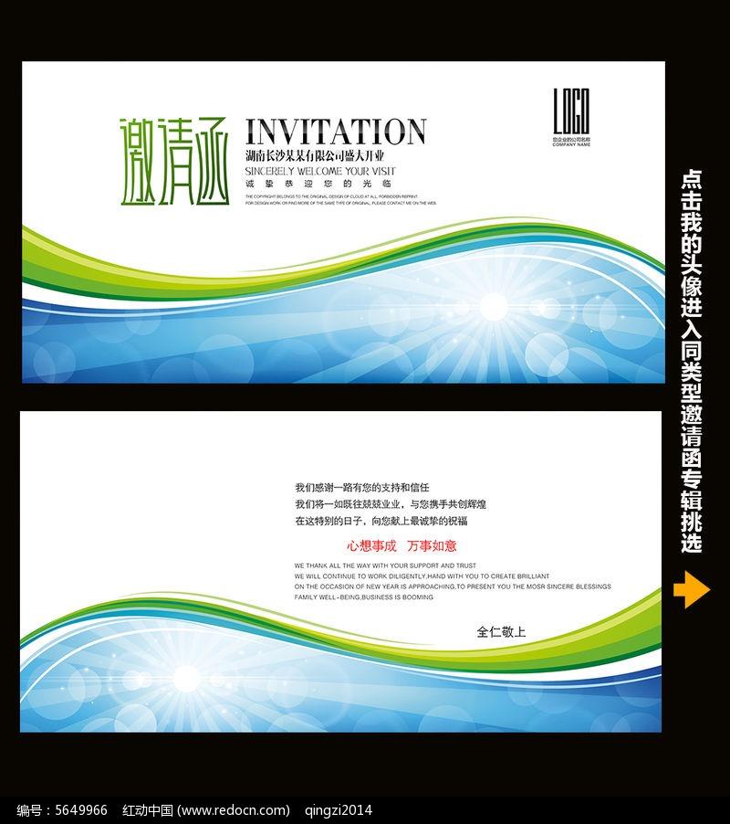 科技电子IT产品发布会邀请函图片