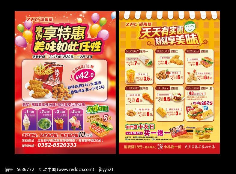 原创设计稿 海报设计/宣传单/广告牌 宣传单|彩页|dm单 快餐店彩页