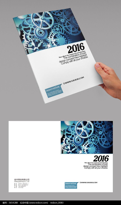 原创设计稿 画册设计/书籍/菜谱 封面设计 蓝色国外创意科技齿轮封面