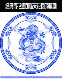 龙纹青花瓷圆顶壁画加青花瓷装饰线条装高清PSD素材