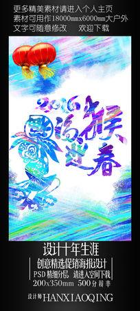 浓墨重彩2016福猴迎春猴年海报设计