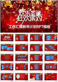 圣诞狂欢派对活动策划ppt模板