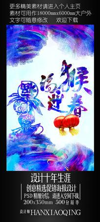 时尚重彩浓墨福猴迎春2016猴年海报