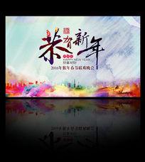 水彩创意2016猴年新年春节中国风海报