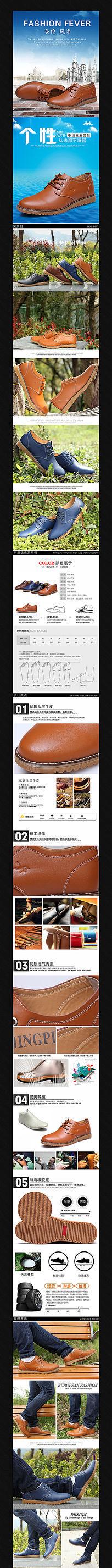 淘宝冬季男鞋详情页描述图