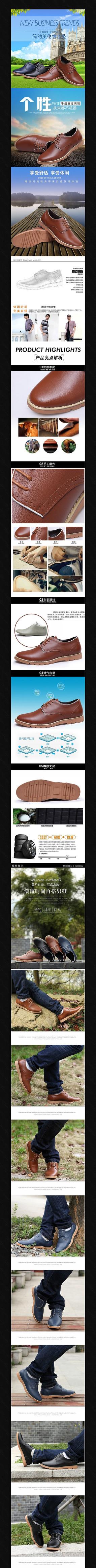 淘宝男鞋详情页描述图模板
