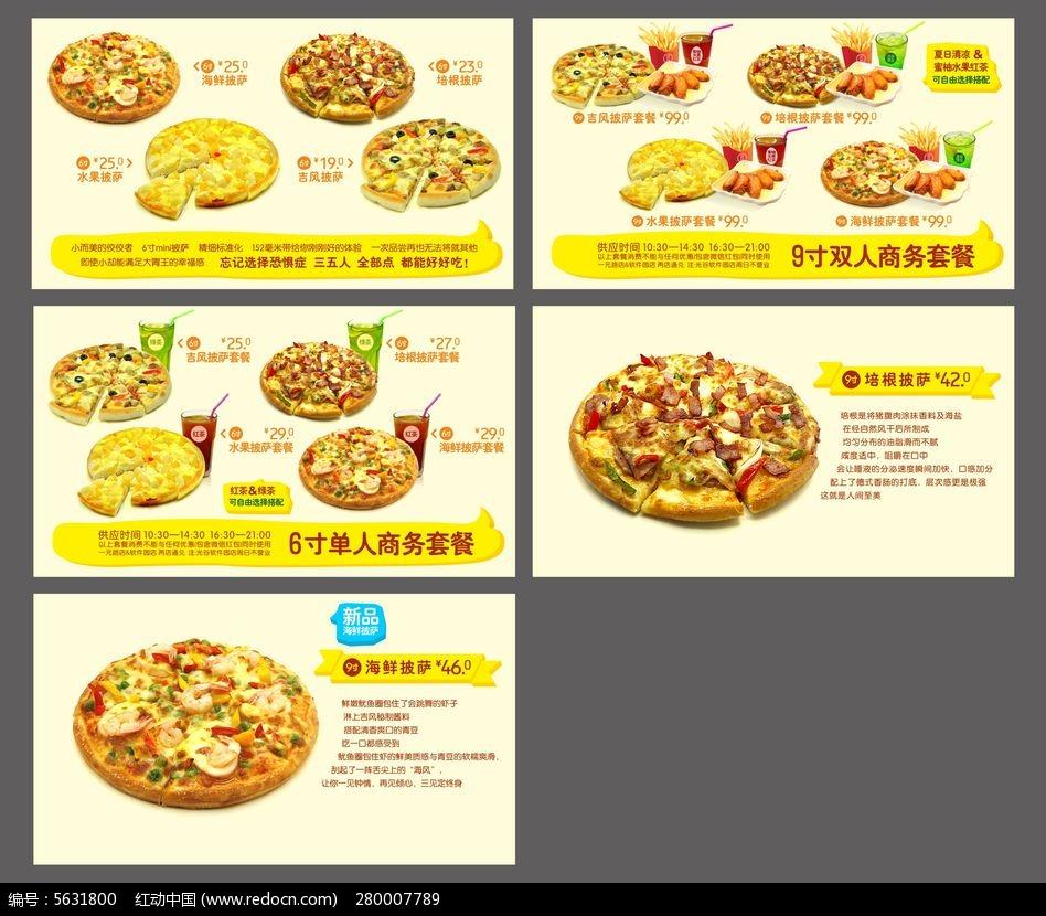 西餐菜单设计