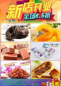 新店开业Dm活动海报