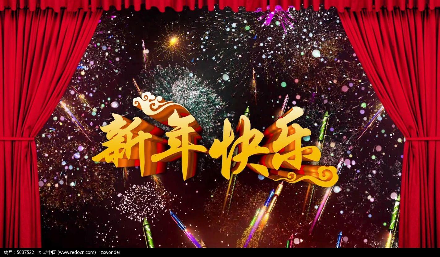 绚丽烟火新年快乐动态背景视频