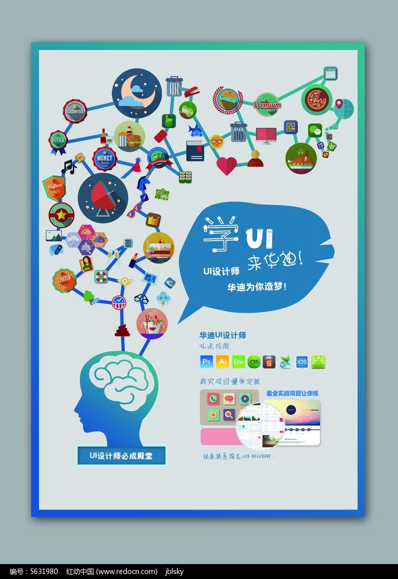 机械培训UI设计企业培训宣传单冀州招聘学生培训图片