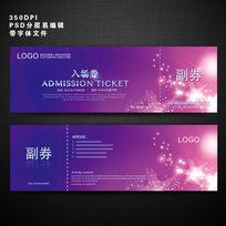 紫色时尚休闲绚丽通用入场券门票 PSD