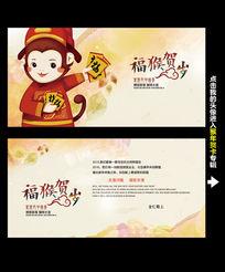 2016福猴贺岁水墨商业新年贺卡设计