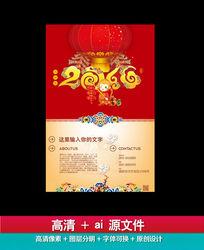 2016猴年日历挂历年历企业海报