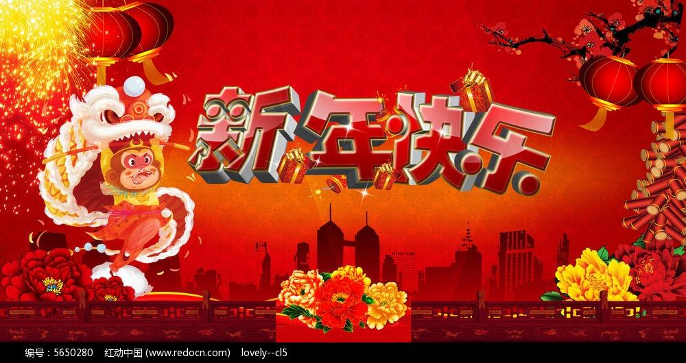 2016猴年新年快乐背景设计