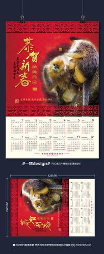 2016年猴年日历春节恭贺新春金丝猴中国风PSD分层源文件