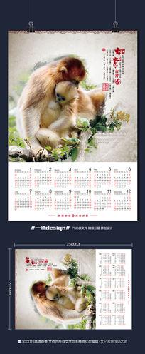 2016年猴年日历中国风水墨画金丝猴PSD分层源文件