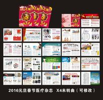 2016年元旦春节医疗杂志 CDR