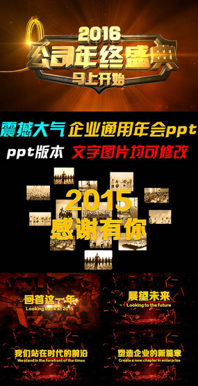 2016震撼企业年会通用开场视频ppt模板