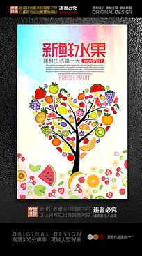 超市新鲜水果创意促销海报