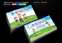 儿童教育培训名片设计